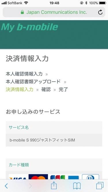 支払い情報入力ページの画像