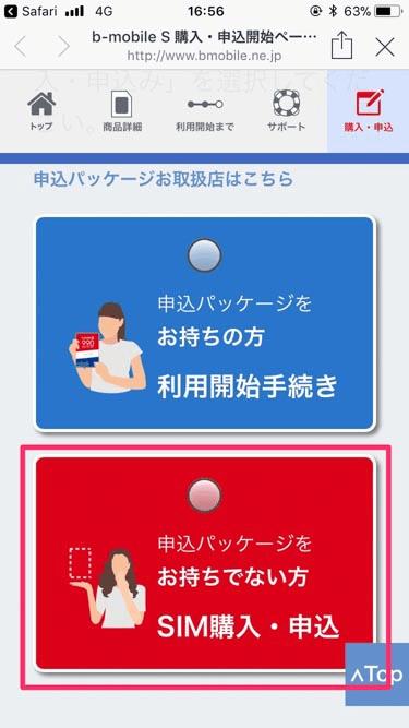 申込パッケージの選択の画像