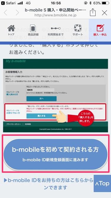 b-mobileアカウント作成ページへの画像