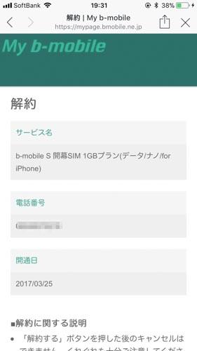 b-mobileのマイページ解約画面の画像