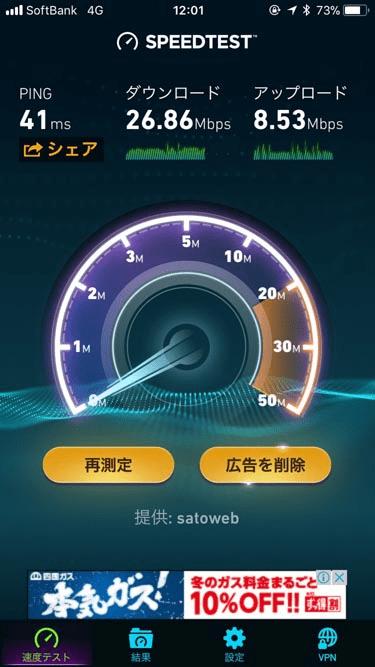 b-mobile S 990ジャストフィットSIM12:00の速度の画像