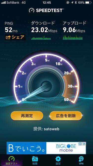 b-mobile S 990ジャストフィットSIM12:45の速度の画像