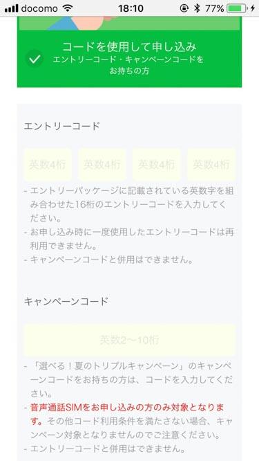 LINEモバイルのキャンペーンコード入力画像