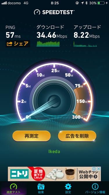 楽天モバイルの通信速度 計測画像