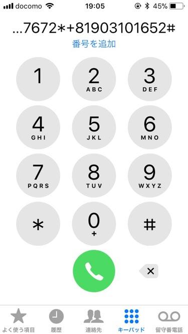 SMSセンター設定番号の入力画像