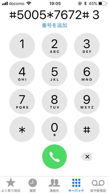 SMSセンター設定番号削除の画像