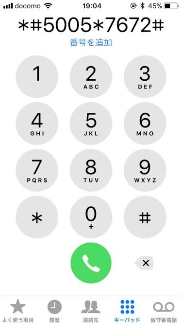 SMSセンター確認番号の画像