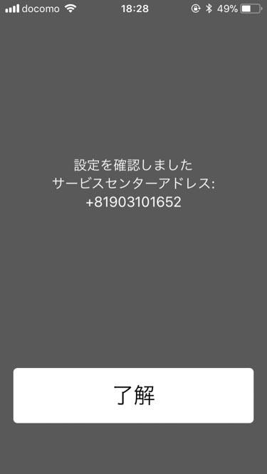 SMSセンター確認画像