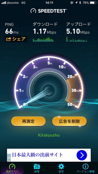 0SIMの速度の画像