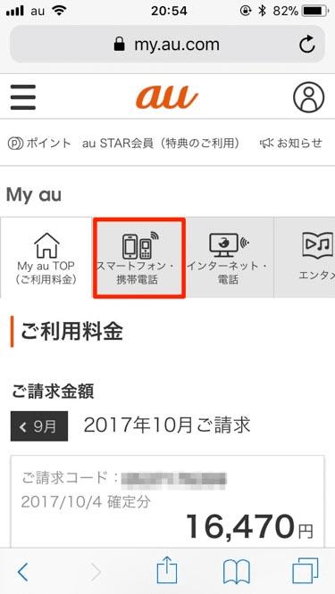 my auスマートフォン・携帯電話画像