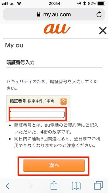 my auのログインパスワード画像