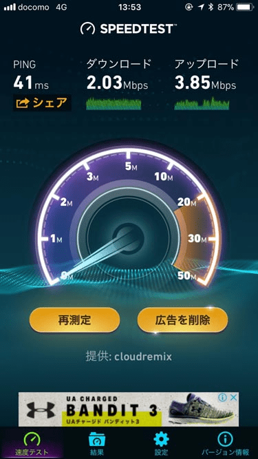 BIGLOBEモバイルの速度の画像