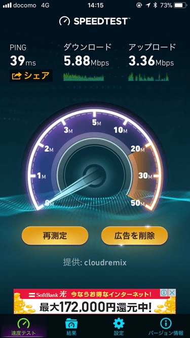 DMMモバイルの速度の画像