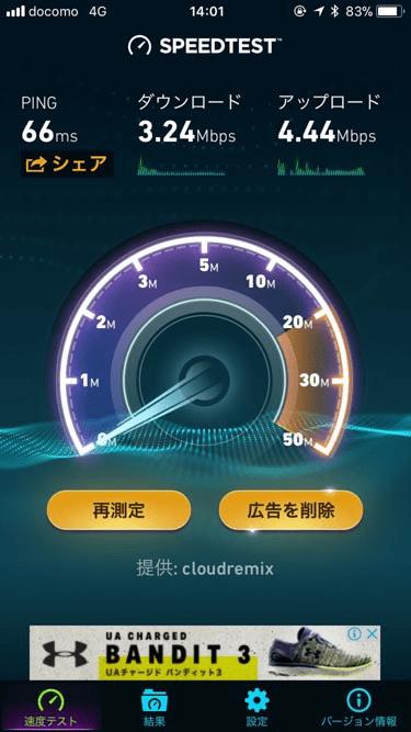 LIENモバイル速度の画像