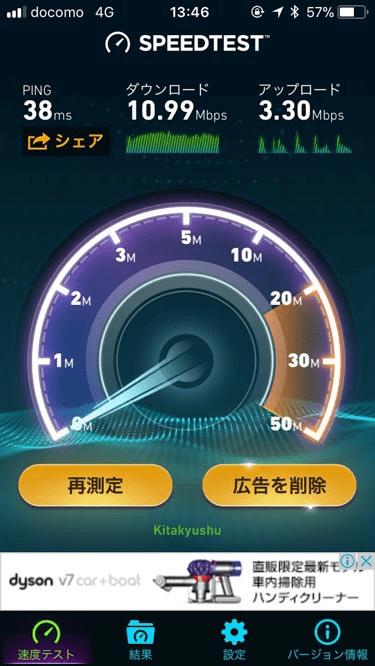 mineo Dプランの速度の画像