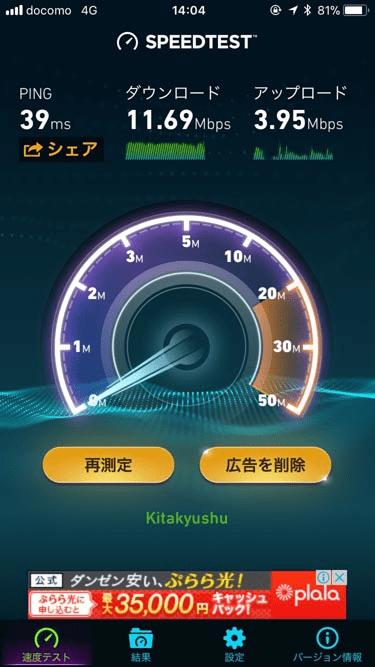 楽天モバイルの速度の画像