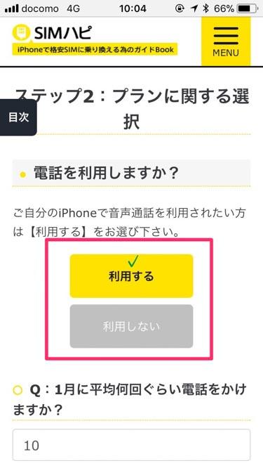 おすすめ格安SIM診断電話利用の画像