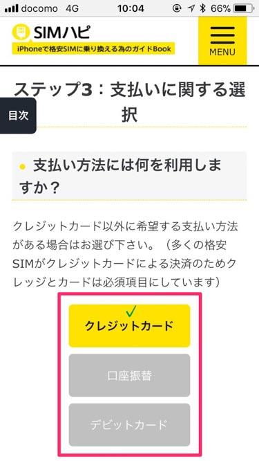 おすすめ格安SIM診断支払い方法選択の画像