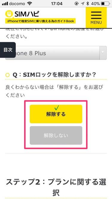 おすすめ格安SIM診断SIMロック解除選択の画像