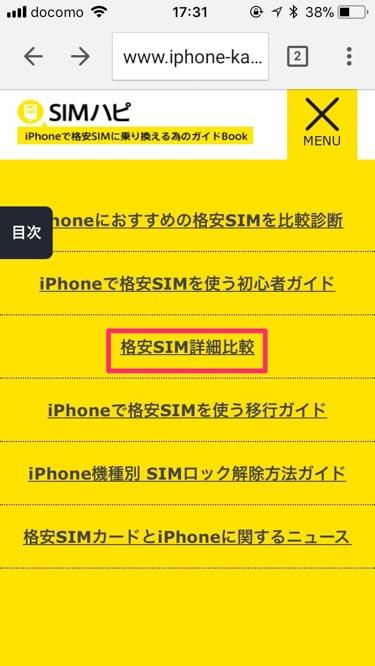 SIMハピメニュー 格安SIM比較の画像