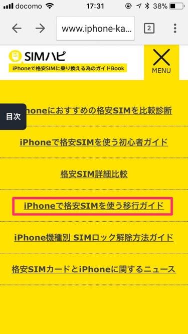 SIMハピメニュー iPhoneで格安SIMを使う移行ガイドの画像
