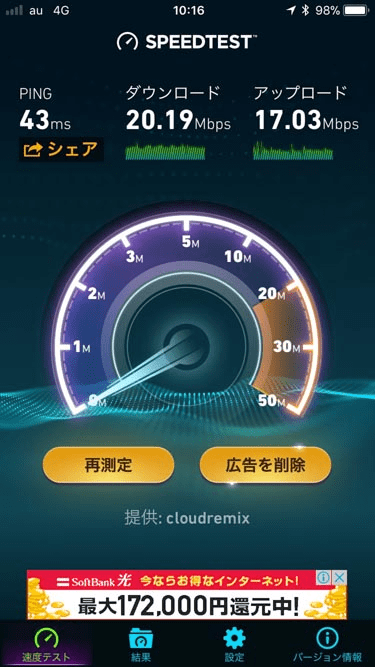 UQモバイル午前の速度の画像