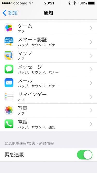 iPhoneの緊急速報スイッチの画像