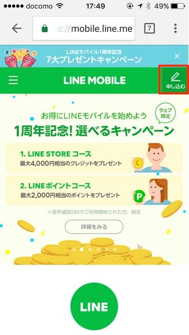 LINEモバイル申し込みページへの移動画像