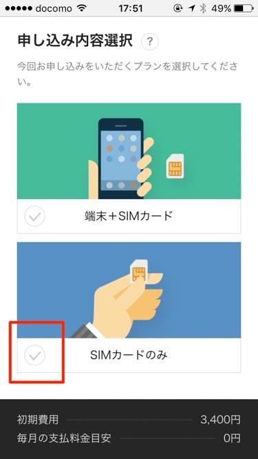 LINEモバイル申し込みページSIM申し込み画像