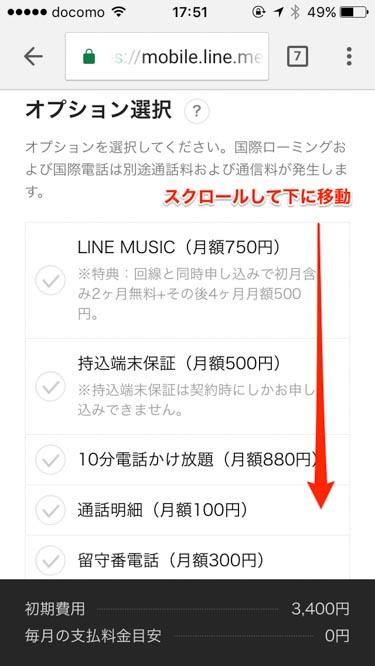 LINEモバイル申し込みページオプションの選択