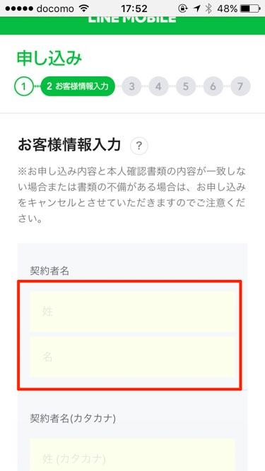 LINEモバイル申し込みページお客様情報の入力の画像