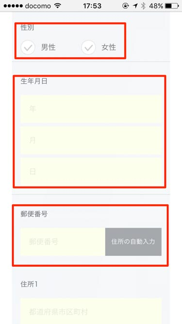 LINEモバイル申し込みページ生年月日などの入力画像