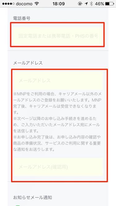 LINEモバイル申し込みページメールアドレスの入力