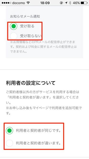 LINEモバイル申し込みページ利用者選択画像