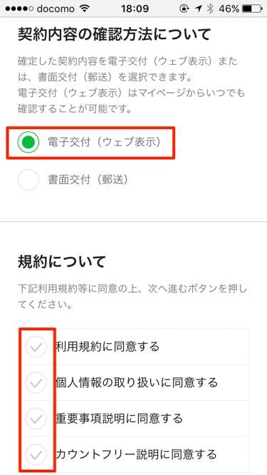 LINEモバイル申し込みページ規定への同意画像