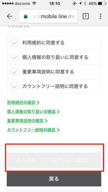 LINEモバイル申し込みページ次へ進む画像