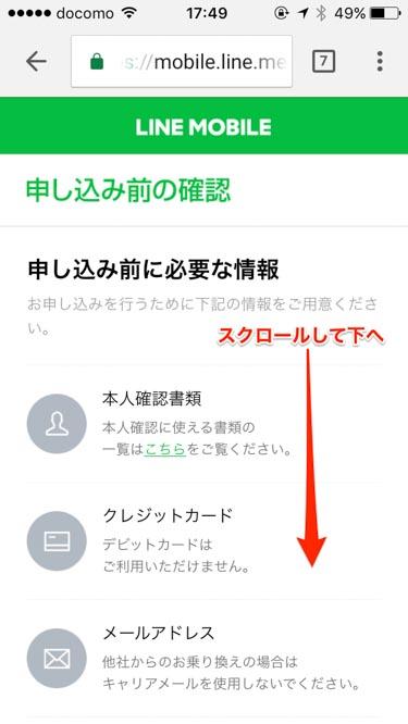 LINEモバイル申し込みページ申し込み前の準備画像