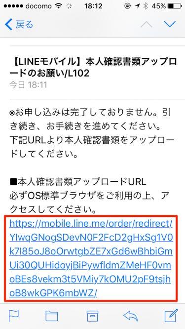 LINEモバイル申し込みメール画像