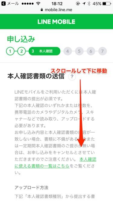 LINEモバイル申し込み本人確認書類ページ画像