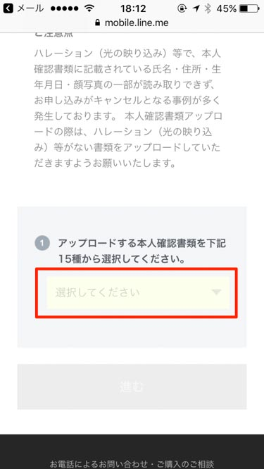 LINEモバイル申し込み本人確認書類の選択画像