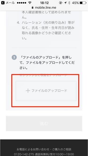 LINEモバイル申し込み本人確認書類のアップロード画像