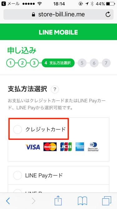 LINEモバイル申し込み支払い方法選択画像