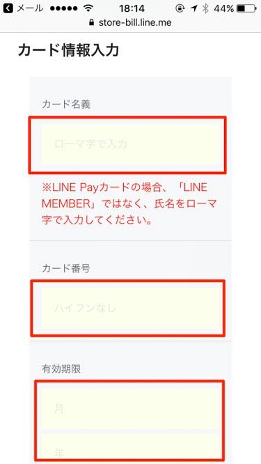 LINEモバイル申し込みクレジットカード滋養方の入力画像