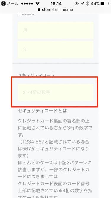 LINEモバイル申し込みクレジットカードセキュリティ番号入力画像
