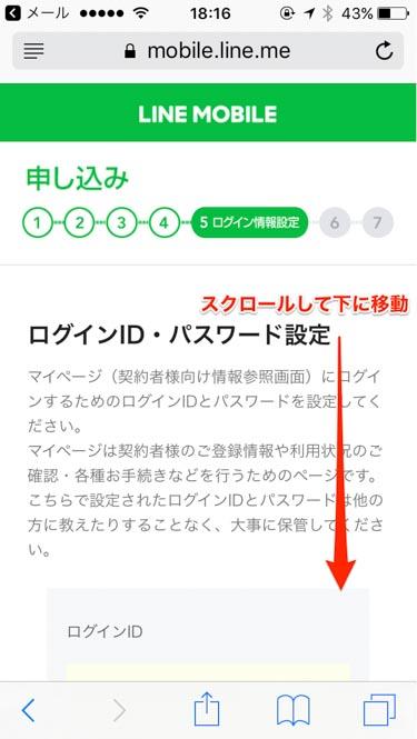 LINEモバイル申し込みログインID設定画像
