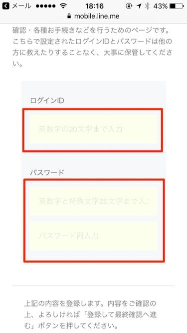 LINEモバイル申し込みID、パスワード入力画像