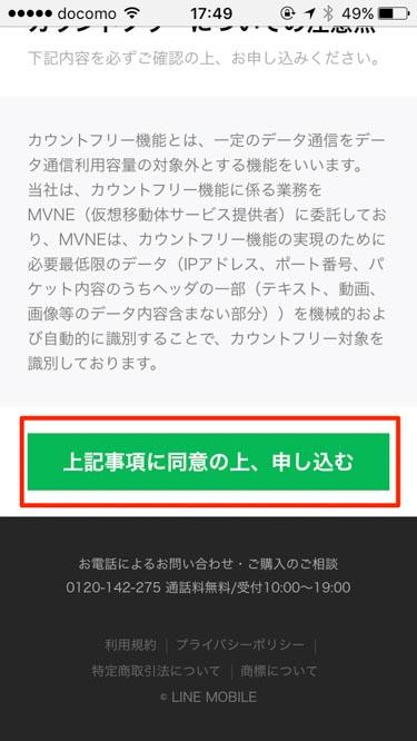 LINEモバイル申し込みページ3の画像