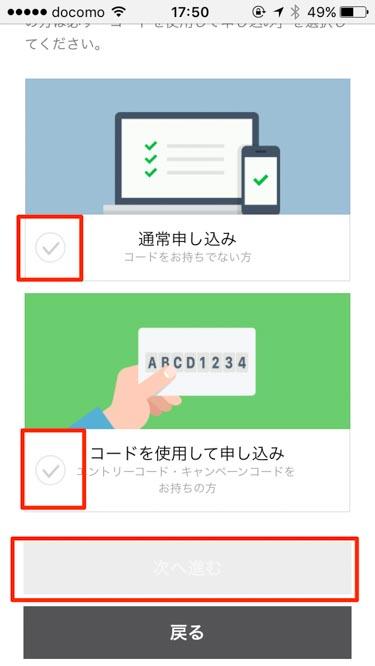 LINEモバイル申し込みページキャンペーンの選択