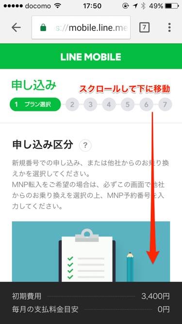 LINEモバイル申し込みページの情報入力の画像
