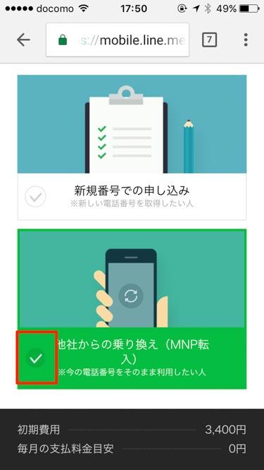 LINEモバイル申し込みページMNPの選択